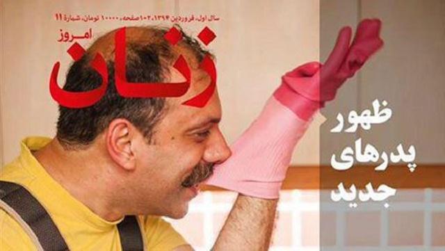İran'da kadın dergisi kapatıldı